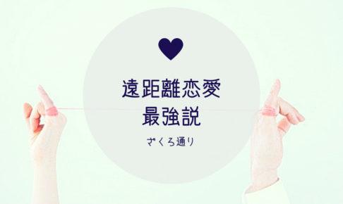 遠距離恋愛最強説