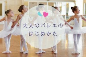 大人のバレエの始め方