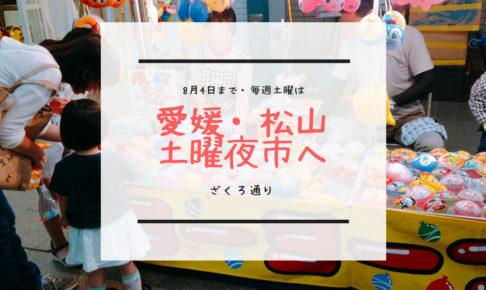 愛媛・松山の土曜夜市