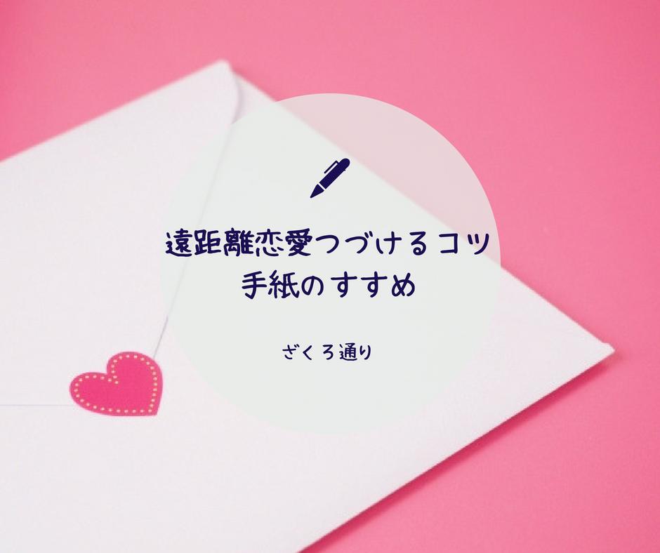 遠距離恋愛をつづけるコツは手紙を書くこと