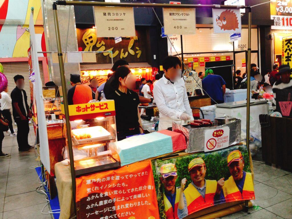 松山・夜市の猪肉フランクフルトのお店