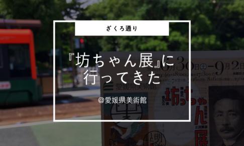 『坊ちゃん展』@愛媛県美術館に行ったレポート
