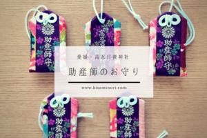 愛媛・髙忍日賣神社(たかおしひめじんじゃ)の助産師お守り