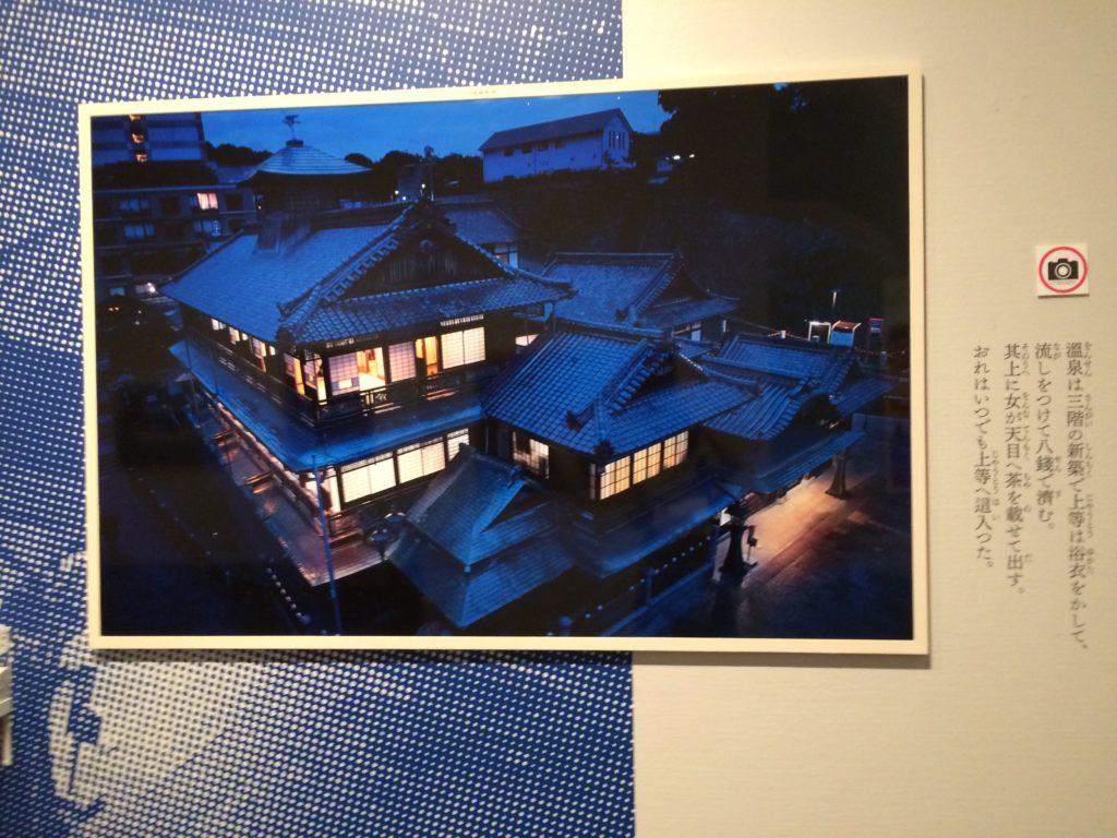 愛媛県美術館で開催中の『坊ちゃん展』の浅田政志さんの写真