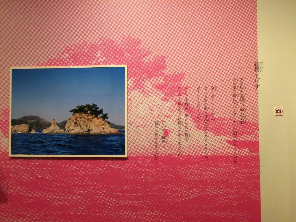 愛媛県美術館で開催中の『坊ちゃん展』の浅田政志さんの写真作品
