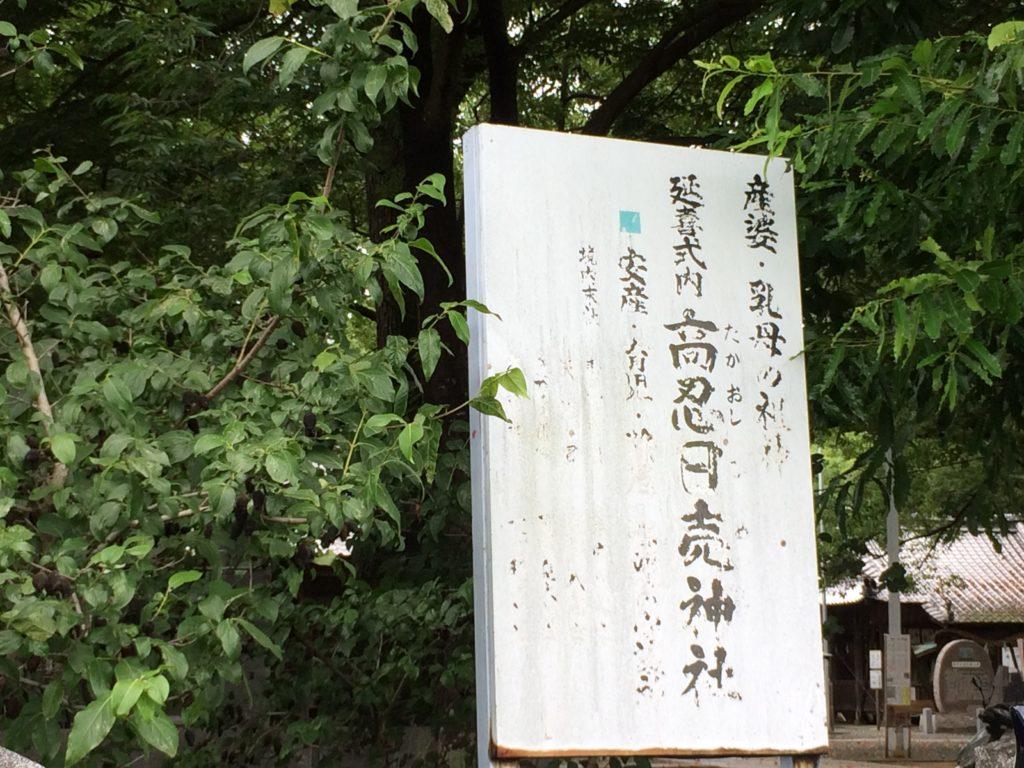 愛媛県にある髙忍日賣神社(たかおしひめじんじゃ)の入り口