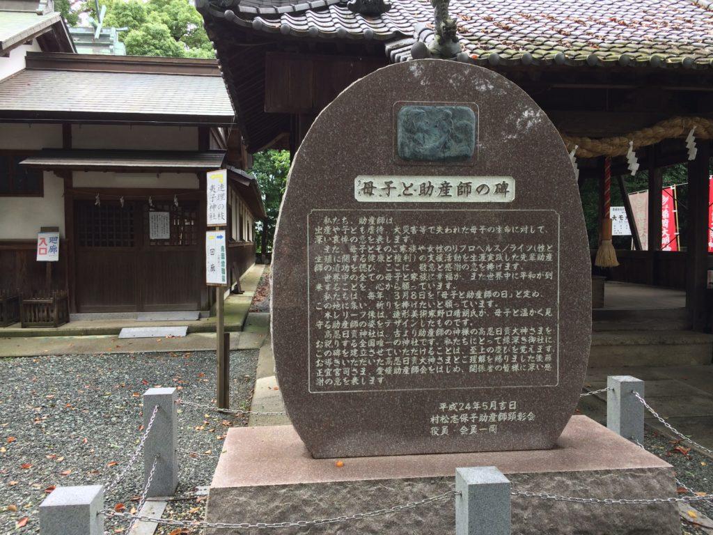 愛媛県にある髙忍日賣神社(たかおしひめ)神社にある母子と助産師の碑