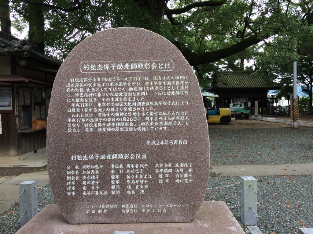 愛媛県にある髙忍日賣神社(たかおしひめ)神社の境内にある母子と助産師の碑
