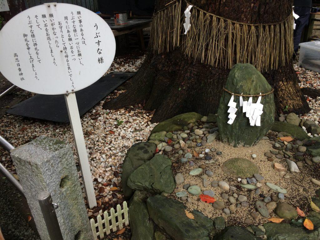 愛媛県にある髙忍日賣神社(たかおしひめ)神社のうぶすな様