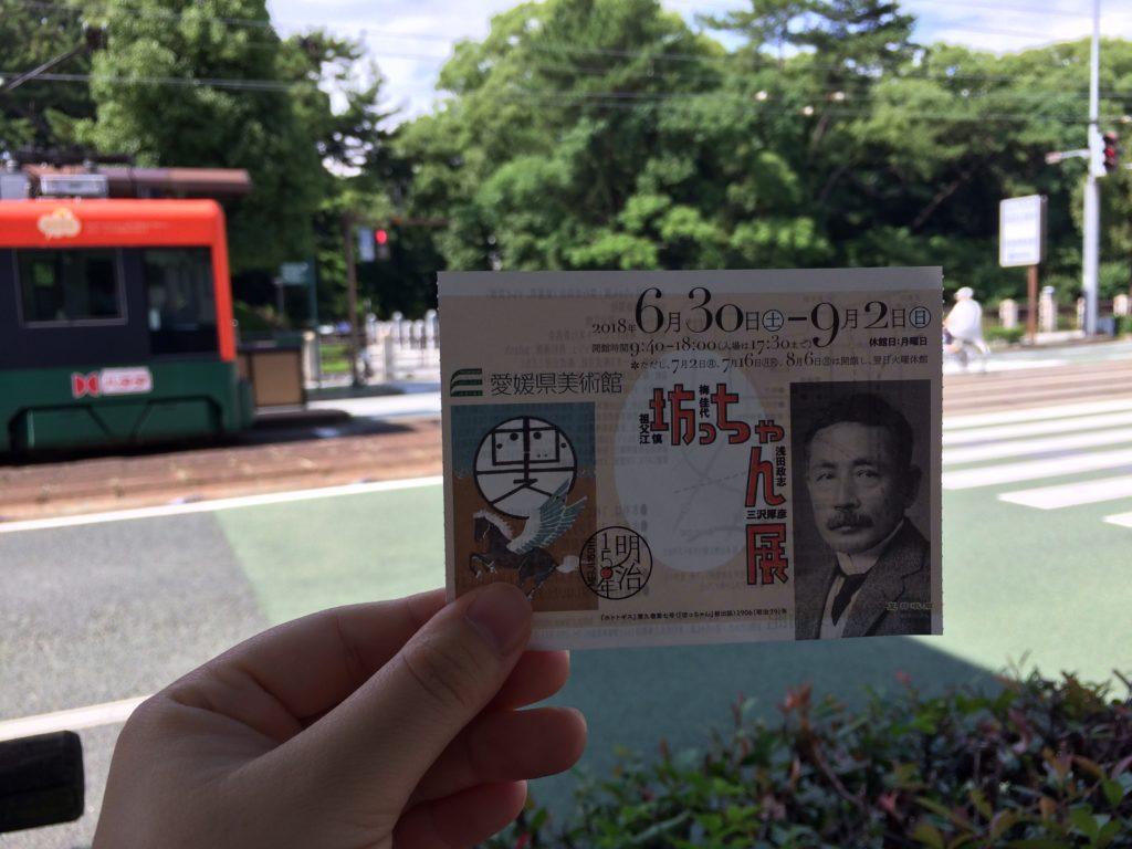 愛媛県美術館で開催中の『坊ちゃん展』のチケット