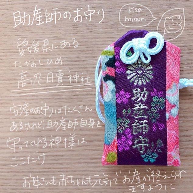愛媛県にある髙忍日賣神社(たかおしひめ)神社の助産師守
