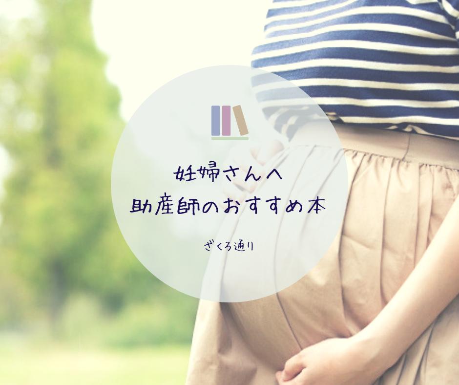 はじめての出産の妊婦さんへ助産師がおすすめする本