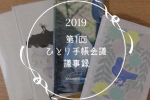 ひとりアナログ手帳会議
