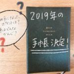 2019年の手帳決定