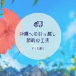 沖縄へ移住・引っ越しを節約する方法