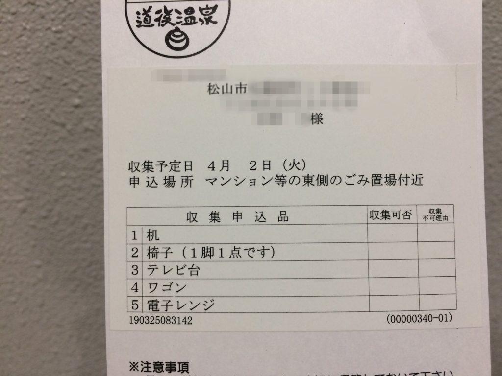 松山市粗大ごみ収集通知ハガキ