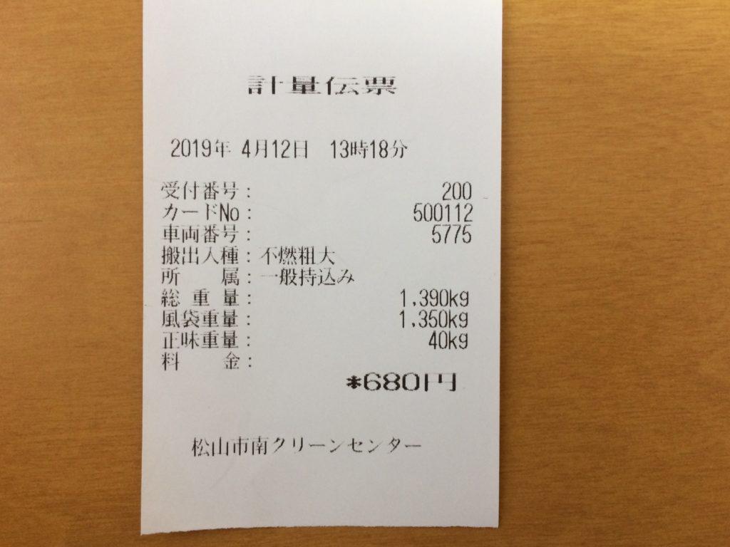 松山市で粗大ごみを処分できる南クリーンセンターの計量伝票