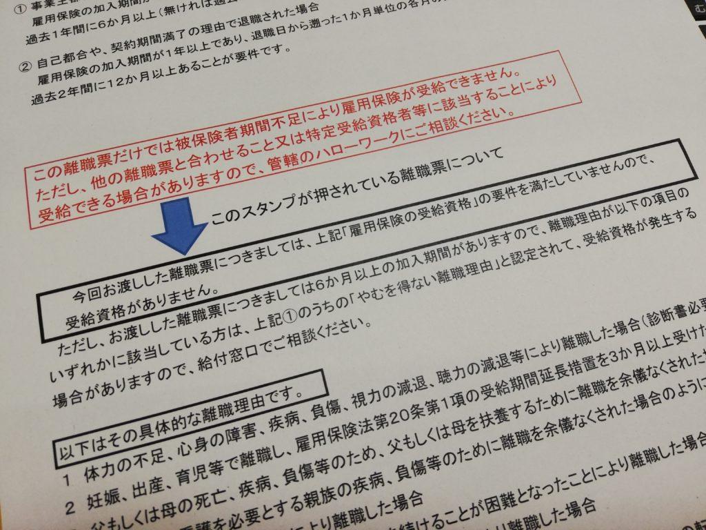 雇用保険の失業手当の説明用紙