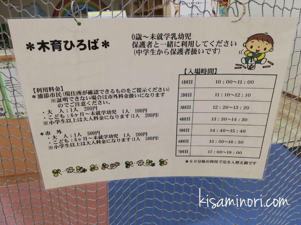 沖縄浦添パルコシティの木育ひろばの案内