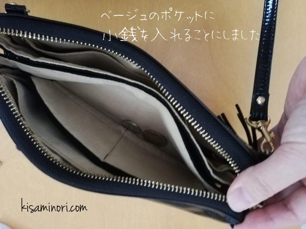ATAO(アタオ)のお財布ポシェットboobooの使い方の工夫例